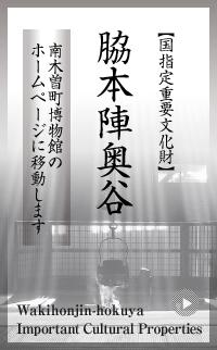 脇本陣奥谷_国指定重要文化財