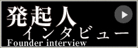 発起人インタビュー